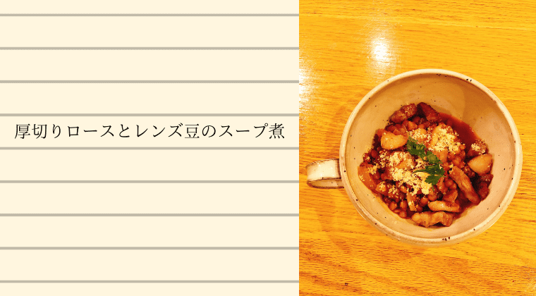 オイシックス厚切りロースとレンズ豆のスープ