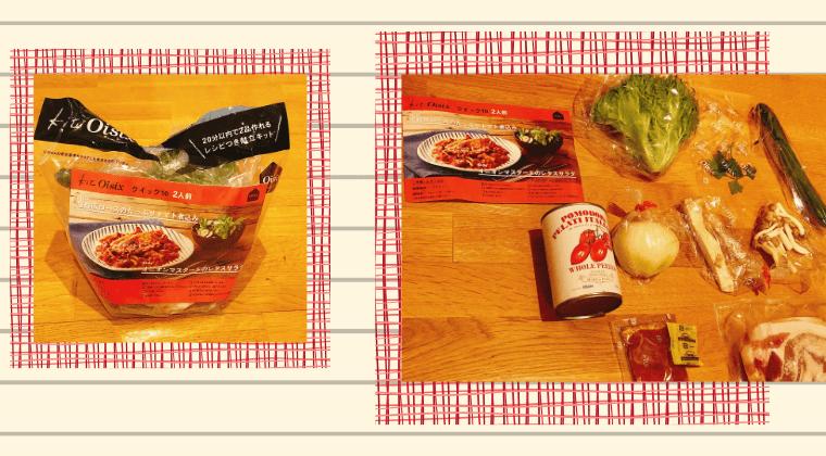 オイシックストマト煮込み料理の材料