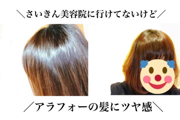 ツヤ感アップのアラフォーの髪