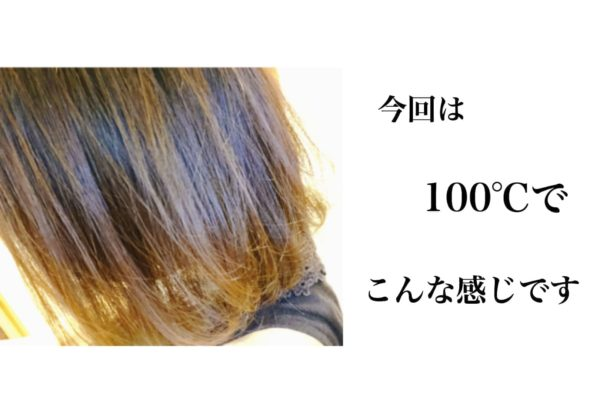100℃でプレスしたアラフォーの細い髪