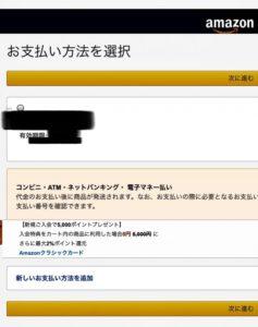 Amazonギフト券支払い方法