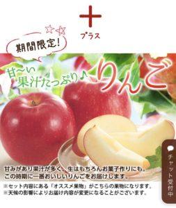 らでぃっしゅぼーやりんご